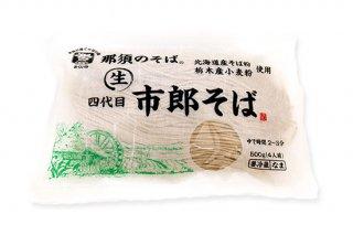 市郎そば・麺つゆセット