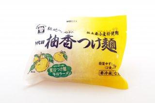 四代目柚香つけ麺