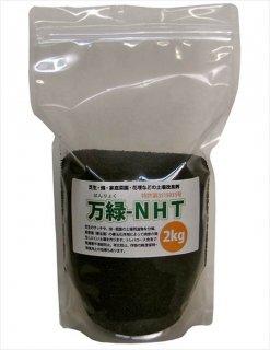 【まとめ買い割引有】 万緑-NHT 2kg ケイ酸入り土壌改良剤・芝生のサッチ分解剤