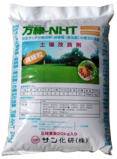 【地域限定送料無料/北海道・沖縄県除く】万緑-NHT 20kg 芝生のサッチ分解剤