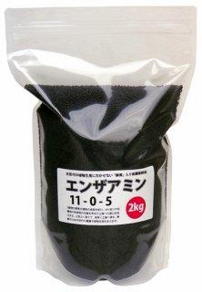 【まとめ買い割引有】 酵素入り有機質化成肥料 エンザアミン 2kg