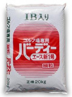 【地域限定送料無料/北海道・沖縄県除く】芝生の肥料 バーディーエース 20kg