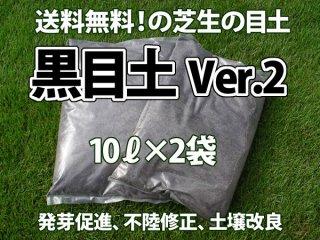 【地域限定送料無料/北海道・沖縄県除く】 芝生の目土 『黒目土 Ver.2』 10kg×2袋