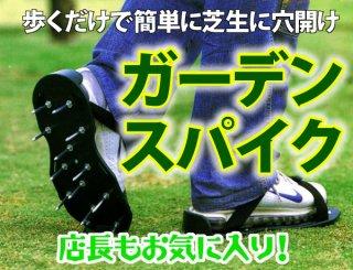ガーデンスパイク 足に装着して歩くだけで簡単に芝生に穴あけ
