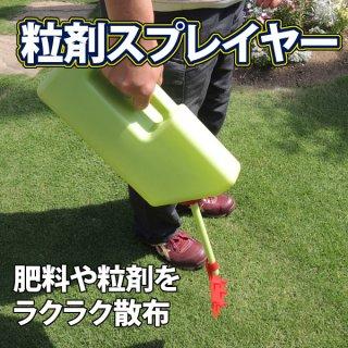 粒剤スプレイヤー 顆粒や粒状の肥料や農薬散布に