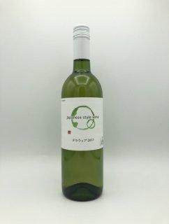 Japanese style wine デラウェア 2017<br>(アルプスワイン)750ml