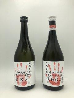 千代むすび 特別頒布会 2020(3月) 『しゅわしゅわ対決』<br>(千代むすび酒造)