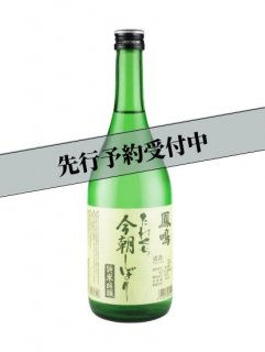鳳鳴 たれくち今朝しぼり 純米吟醸<br>(鳳鳴酒造)720ml