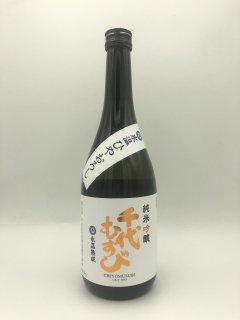 千代むすび 純米吟醸 氷温ひやおろし<br>(千代むすび酒造)720ml