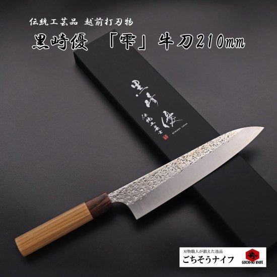 黒�優 「雫」牛刀210� Yu Kurosaki