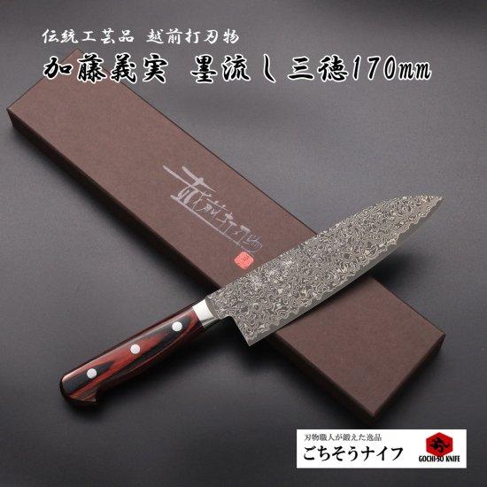加藤義実 三徳170� 墨流し  Yoshimi Kato Suminagashi Santoku 170mm with red black plywood handle