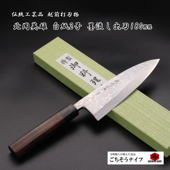 北岡英雄 出刃6寸 墨流し  Hideo Kitaoka Suminagashi Deba 180mm with rosewood octagon handle