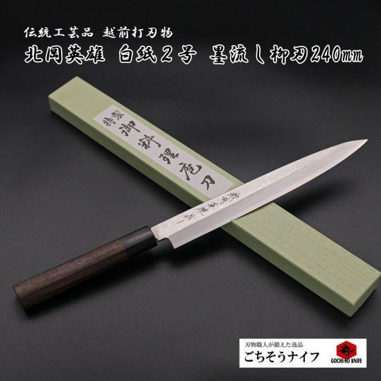 北岡英雄 柳刃8寸 墨流し  Hideo Kitaoka Suminagashi Yanagiba 240mm with rosewood octagon