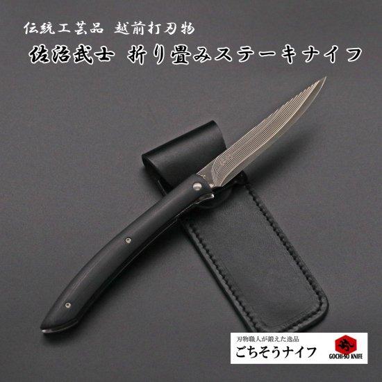 佐治武士 折り畳み式ナイフ 黒 Takeshi Saji folding steak knife with G10 black handle