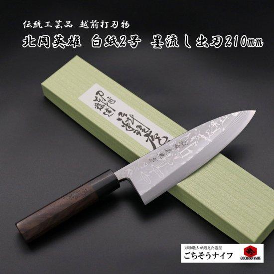 北岡英雄 出刃7寸 墨流し  Hideo Kitaoka Suminagashi Deba 210mm with rosewood octagon
