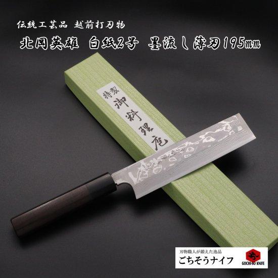 北岡英雄 薄刃6寸 墨流し  Hideo Kitaoka Suminagashi Usuba 180mm with rosewood octagon handle