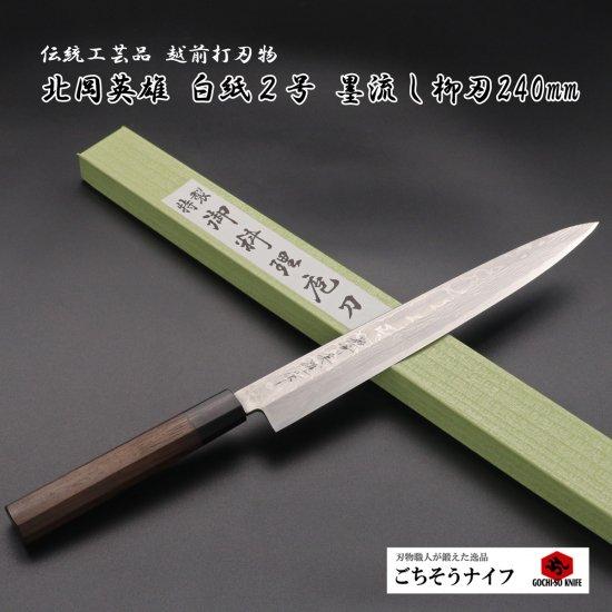 北岡英雄 柳刃9寸 墨流し  Hideo Kitaoka Suminagashi Yanagiba 270mm with rosewood octagon