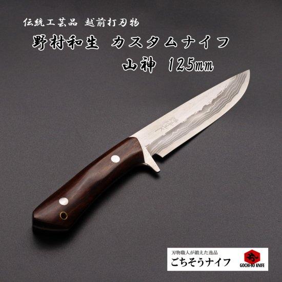 野村和生 「山神」カスタムナイフ Kazuo Nomura