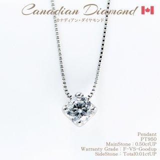 ◆カナディアンダイヤモンド◆<br>ペンダント 一粒ダイヤ 0.50ctUP [PT950(チェーンPT850)]