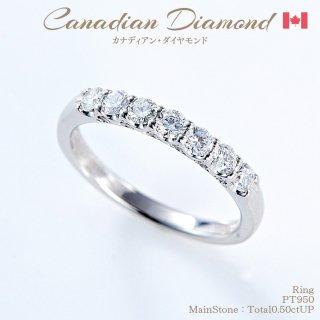 ◆カナディアンダイヤモンド◆<br>リング ハーフエタニティ 計0.50ctUP [PT950]