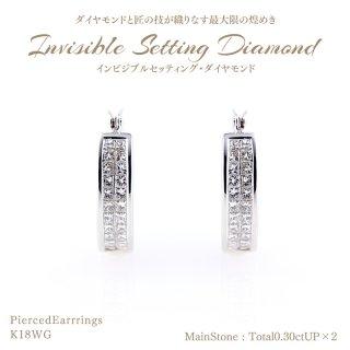 【在庫品限り】◆インビジブルセッティングダイヤモンド◆<br>ピアス 計0.30ctUP×2 [K18WG] フープ