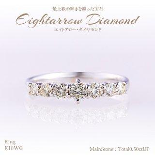 ◆エイトアローダイヤモンド◆リング 計0.50ctUP [18KWG]