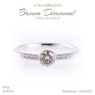 【在庫品限り(±2のサイズ直し可)】◆ブラウンダイヤモンド◆<br>リング 0.27ctUP & ダイヤモンド計0.05ctUP [18KWG] フローティング