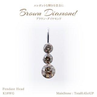 【在庫品限り】◆ブラウンダイヤモンド◆<br>ペンダントヘッド 計0.45ctUP [18KWG] フローティング