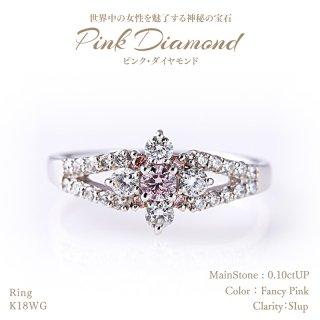 ◆ピンクダイヤモンド◆<br>リング 0.10ctUP & ピンクダイヤモンド計0.04ctUP & ダイヤモンド計0.40ctUP [18KWG]