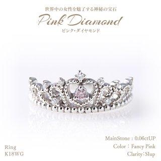 ◆ピンクダイヤモンド◆<br>リング 0.06ctUP & ダイヤモンド計0.08ctUP [18KWG] ティアラ