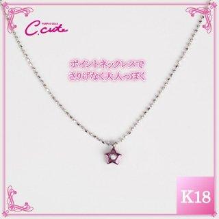 日本初 紫色の18金 K18ホワイトゴールド・ パープルゴールドダイヤモンド付きペンダントネックレス(星)
