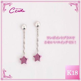 日本初 紫色の18金 K18ホワイトゴールド・ パープルゴールドピアス(星)