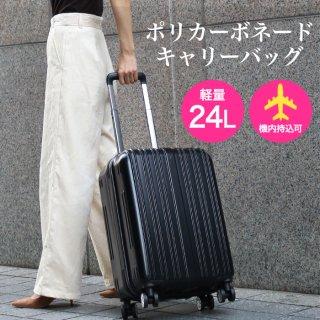 【訳あり】ポリカーボネート スーツケース●送料無料●キャリーバッグ 4輪 機内持ち込みOK!小旅行や出張に