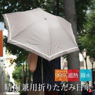 【TV通販で大人気!】晴雨兼用折りたたみ日傘♪上品なカットワーク&グログランテープ★完全遮光 遮熱 UV