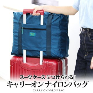 折り畳み旅行用バッグ☆スーツケースに付けて出張、旅行に大活躍!大容量 折りたたみ可能【メール便可】