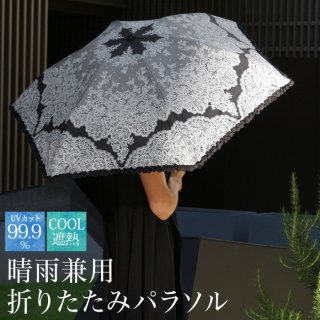 【TV通販で大人気!】晴雨兼用折りたたみ日傘♪フリルとレースプリントが上品!UVカット 撥水 傘