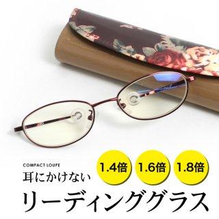 耳にかけない老眼鏡・リーディンググラス コンパクトルーペ●ケース&クロス&メガネ置き3点セット  1.4倍 1.6倍 1.8倍 【TV通販で大人気!】
