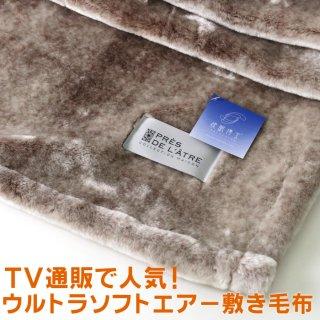 極厚敷き毛布★ウルトラソフトエアー素材であったか/シングル・セミダブル・ダブル/定価13,200円~19,800円【TV通販で人気】