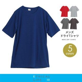 ETHICAL LIFE■メール便送料無料 メンズ ドライ無地Tシャツ M L LL