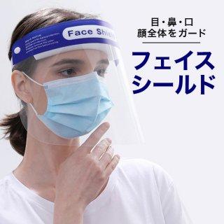防護用 透明フェイスシールド ウイルス対策 飛沫防止 サンバイザー 透明シールド コロナ対策 帽子 クリア  大人用 フェイスガード ウイルス対策 マスク [37285]