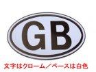 GBメタルプレート(ホワイト/クローム)