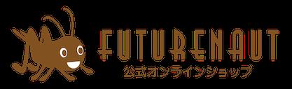 Future Foods Shop - クリケット(コオロギ)など、昆虫由来の加工食品を扱う未来のフードショップです。