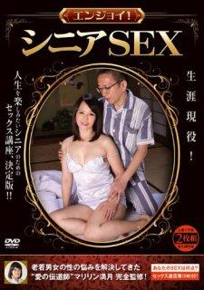 エンジョイ!シニアセックス[DVD]