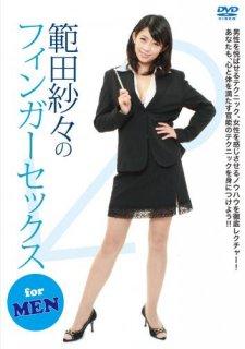 範田紗々のフィンガーセックス[DVD]