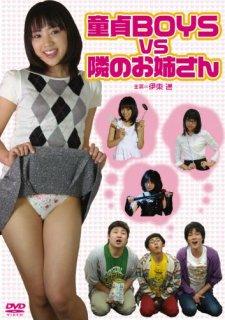 童貞BOYS VS 隣のお姉さん(マクザム バリュー・コレクション)[DVD]