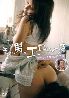 その男エロにつき(マクザム バリュー・コレクション)[DVD]