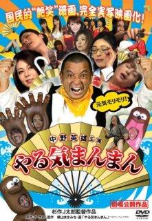 やる気まんまん(マクザム バリュー・コレクション)[DVD]