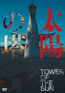 太陽の塔[DVD]