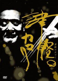 津軽のカマリ[DVD]
