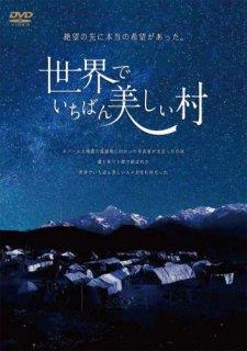 世界でいちばん美しい村[DVD]